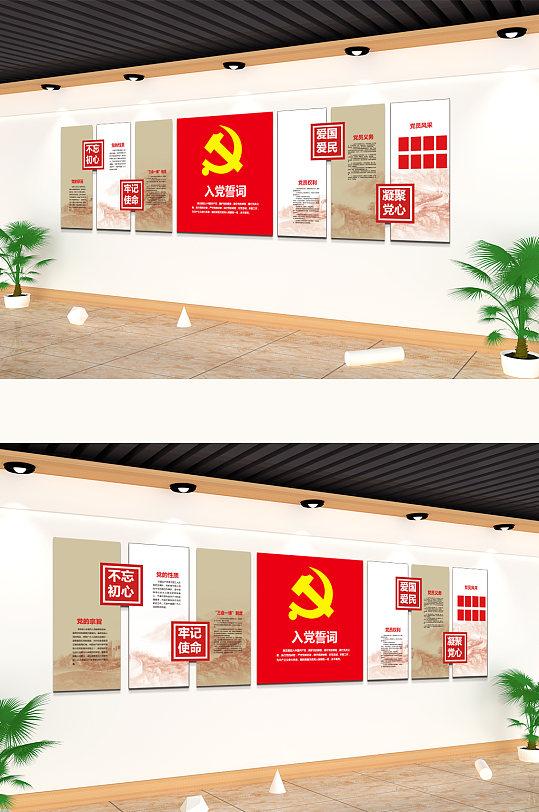 入党誓词党建室文化墙-众图网