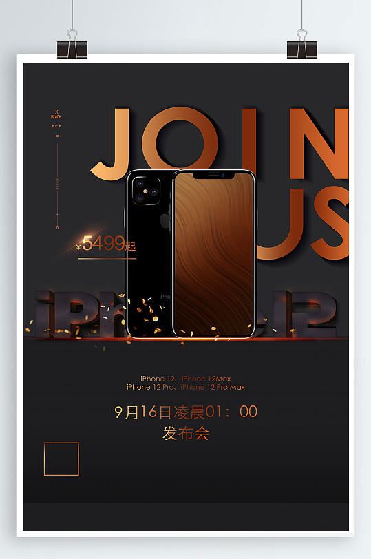 炫酷背景手机发布会-众图网
