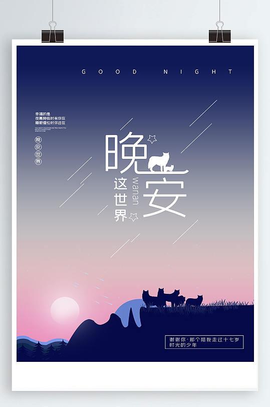 唯美海报流星夜景-众图网