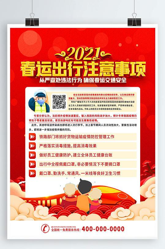 春节出行注意事项-众图网