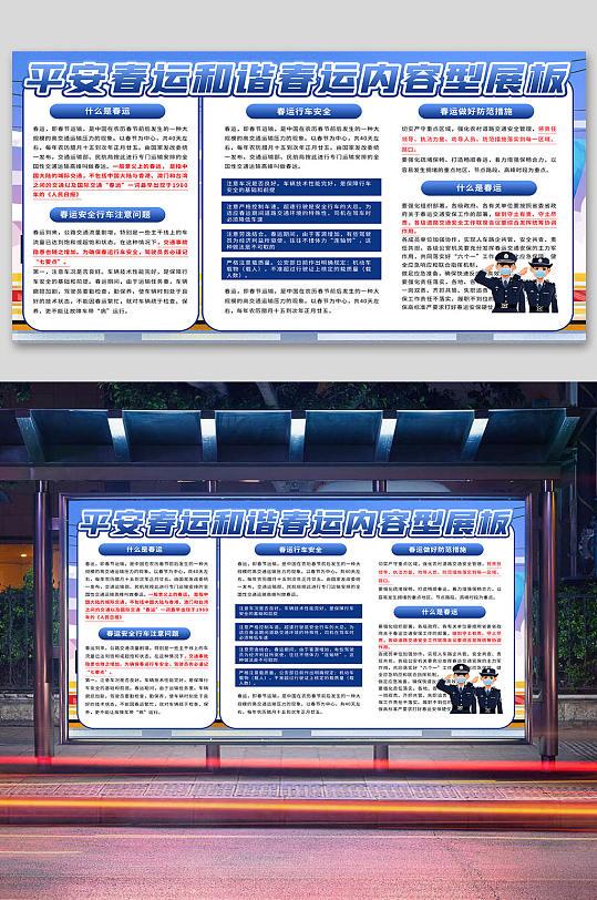 春运安全安全宣传展板海报-众图网