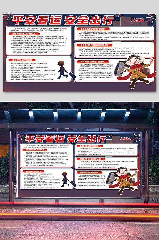 春运防疫知识宣传平安春运海报展板-众图网