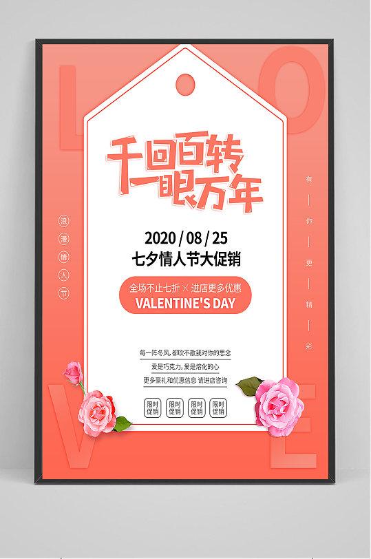 七夕浪漫情人节海报-众图网