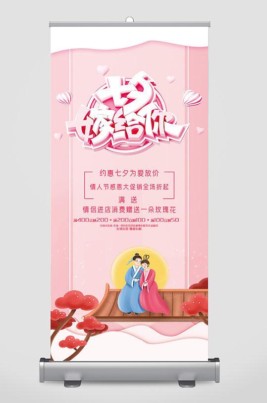 七夕情人节促销宣传展架-众图网