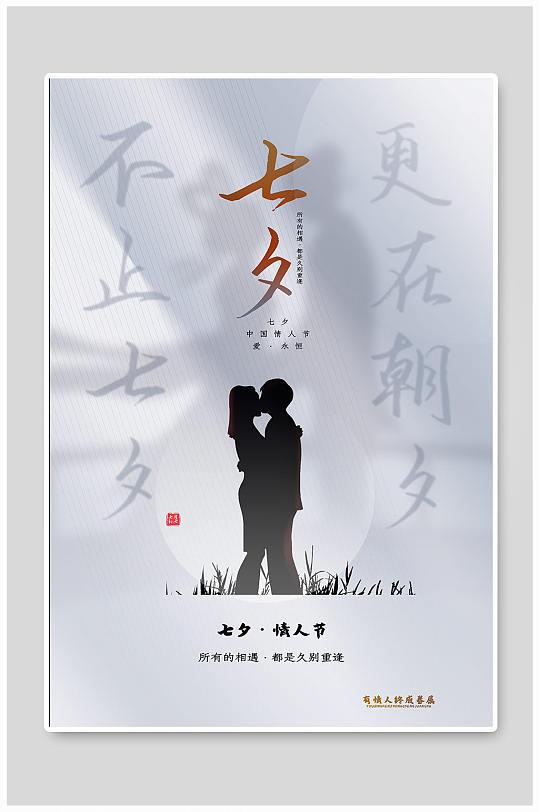 七夕情人节主题海报-众图网