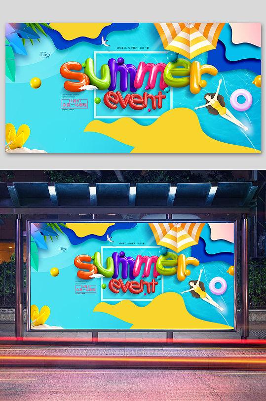 清凉一夏夏天夏日展板-众图网