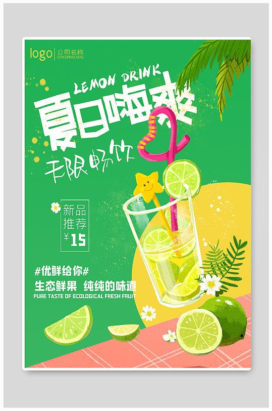 饮料宣传展板海报-众图网