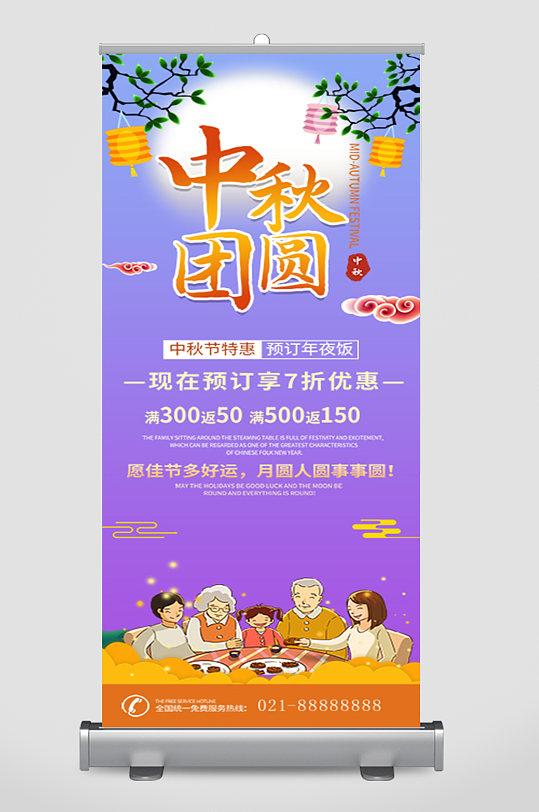 中秋节团圆饭预订宣传展架-众图网