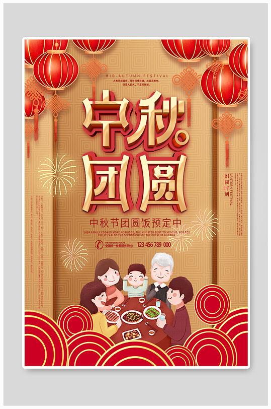 中秋节团圆饭预定海报-众图网