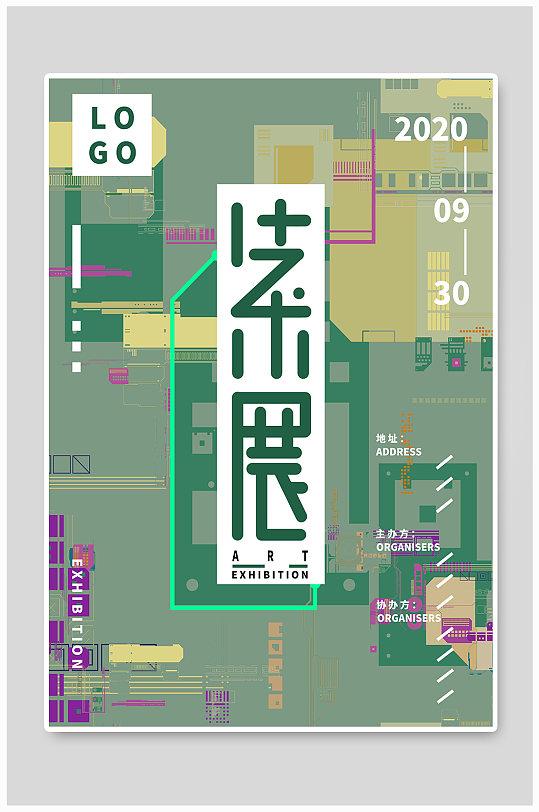 原创模拟网格艺术展海报-众图网
