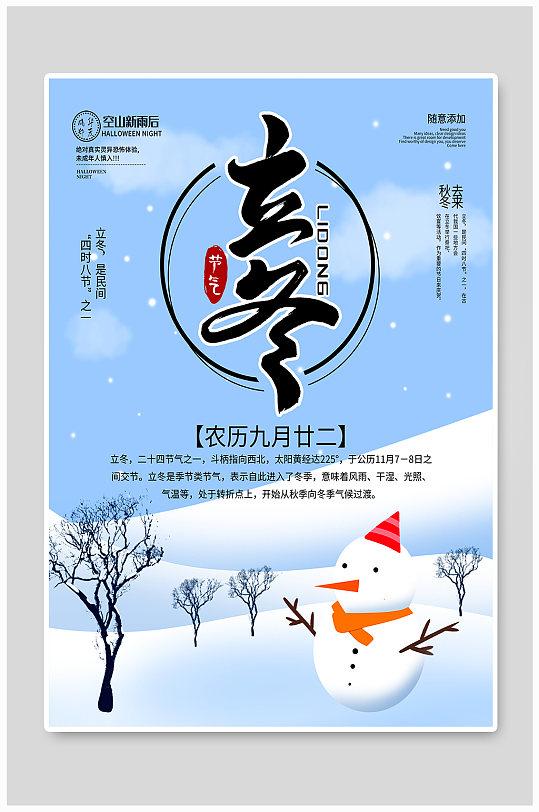 简约原创立冬中国节气海报-众图网