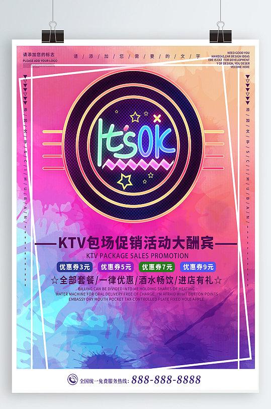 KTV包场促销海报-众图网