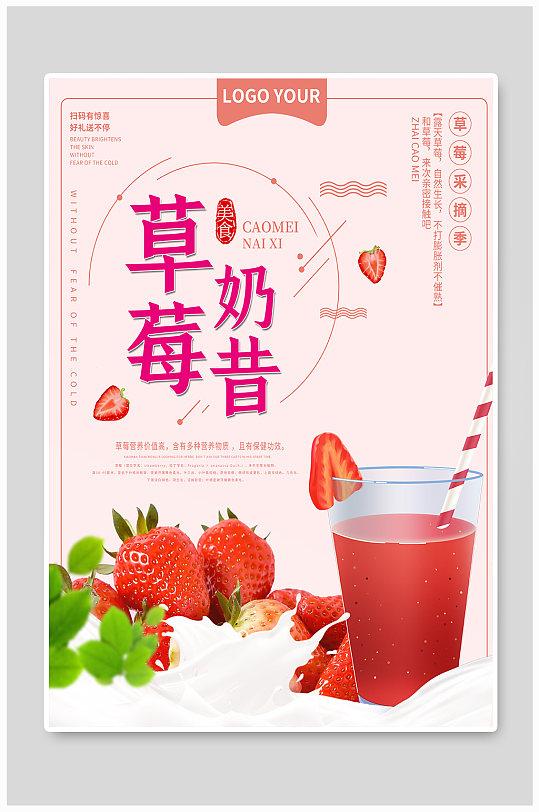 夏日新鲜水果草莓海报-众图网