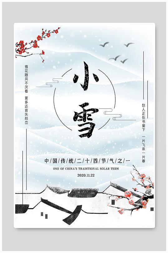 冬天小雪节气海报-众图网