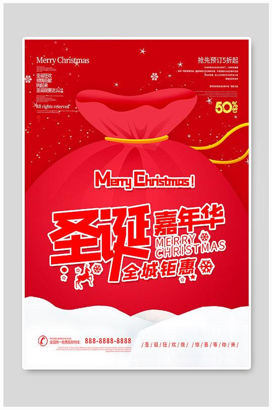圣诞节节日活动促销创意海报-众图网