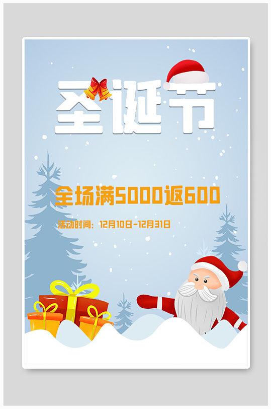 圣诞活动宣传小海报-众图网