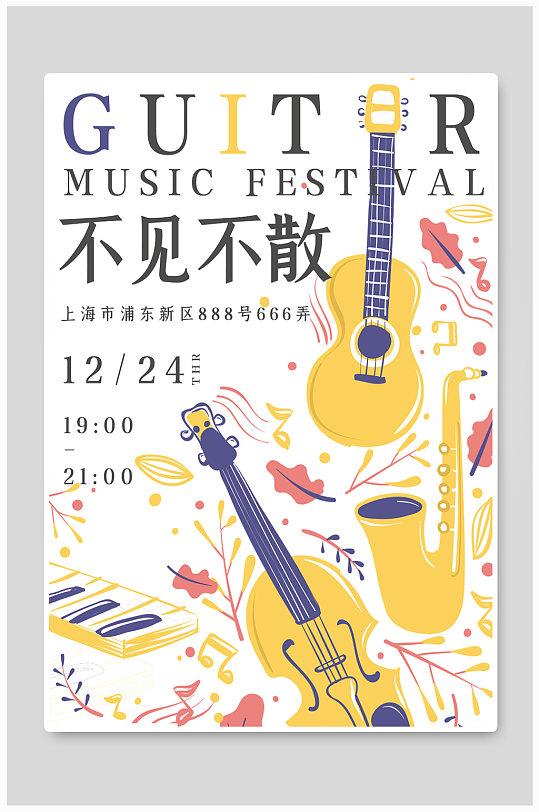 吉他音乐会卡通海报-众图网