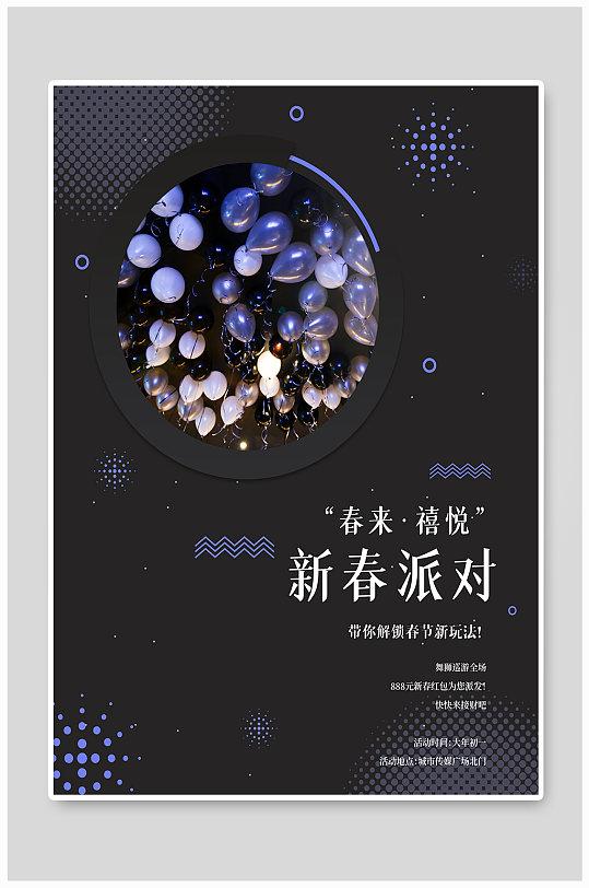 紫色生日新春派对聚会海报-众图网