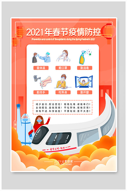 春运防疫系列海报-众图网