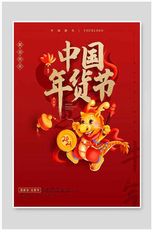 新年年货节促销海报-众图网