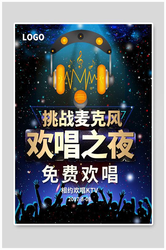 KTV酒吧夜场免唱促销活动海报-众图网