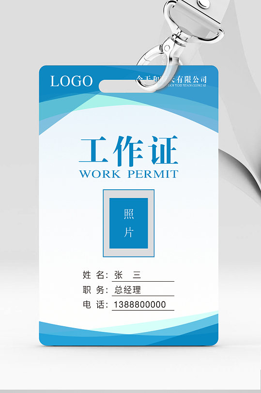 公司蓝色工作证胸牌