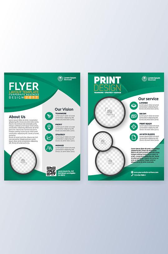 绿色封面企业封面设计-众图网