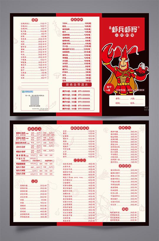 菜单三折页龙虾底纹-众图网