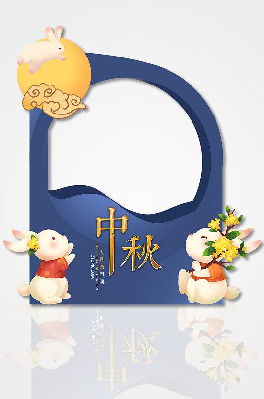 中秋节月亮兔子蓝色拍照框