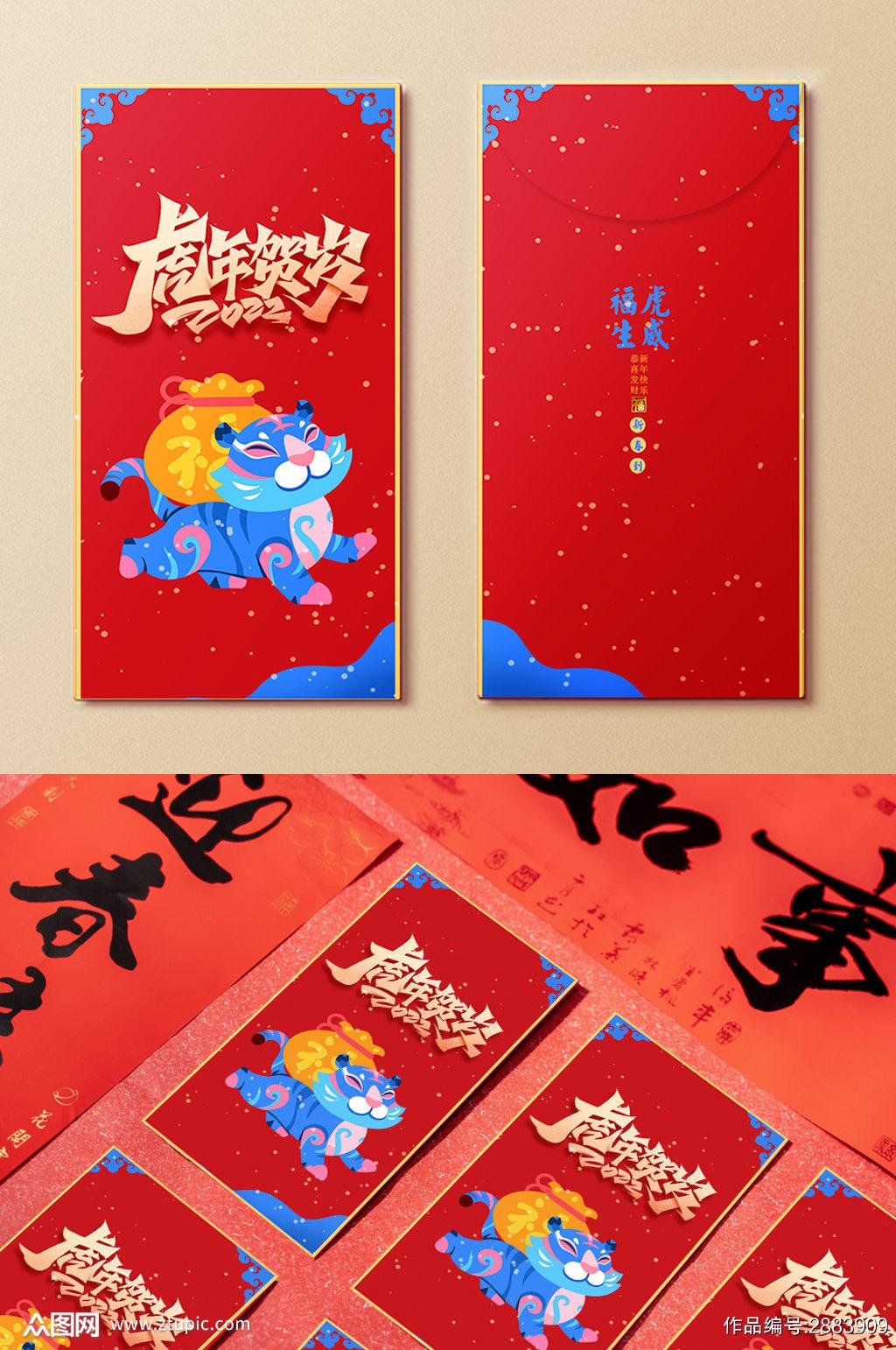虎年大吉2022年春节元素红包设计素材