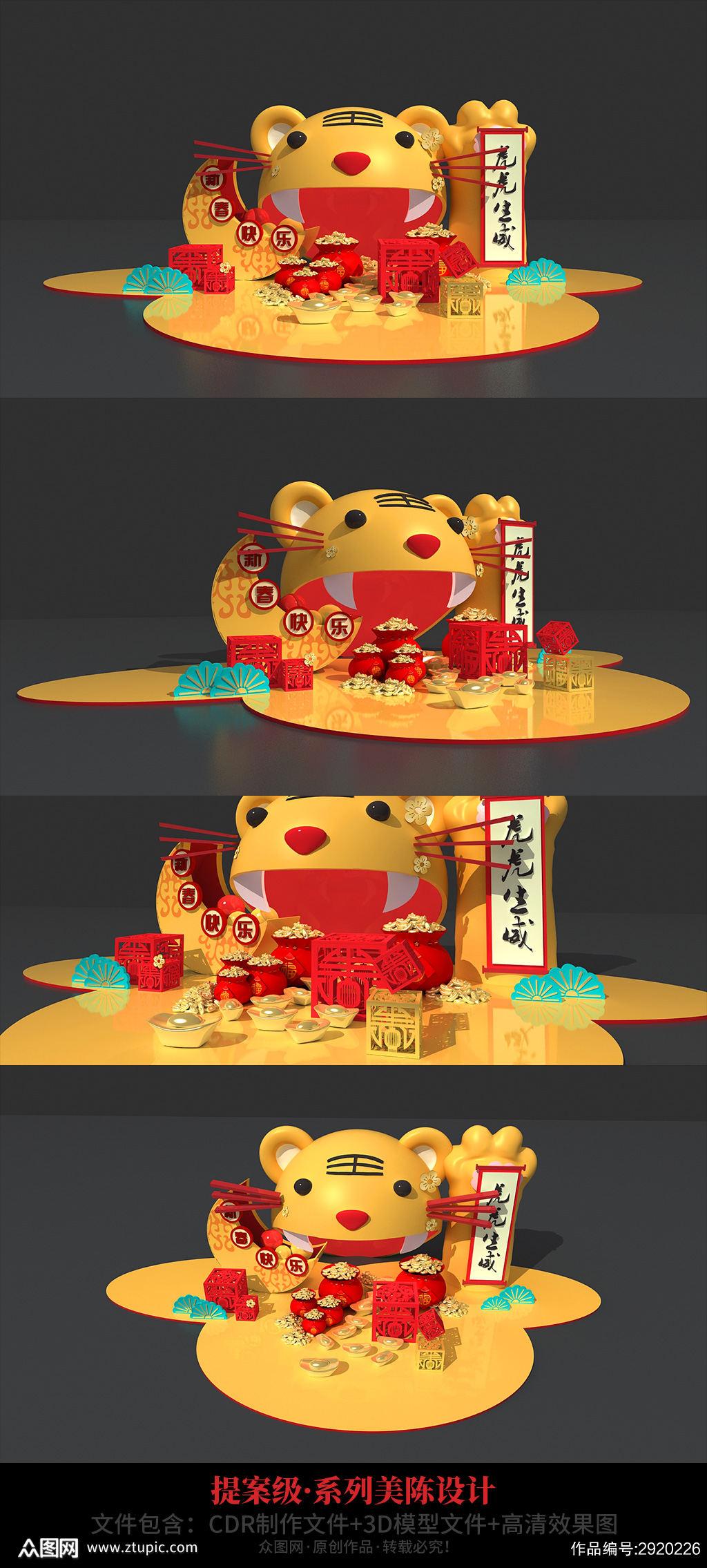 2022年春节美陈新年美陈虎年美陈素材
