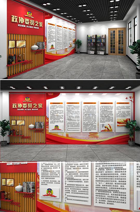 政协委员之家协商议事厅党建文化墙背景