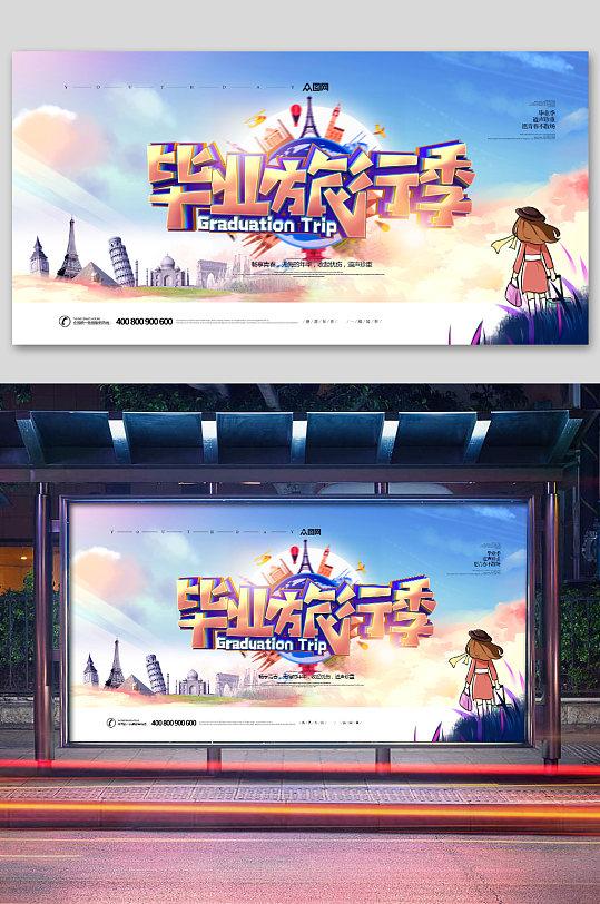 青春唯美毕业旅行季展板海报学校舞台背景设计-众图网