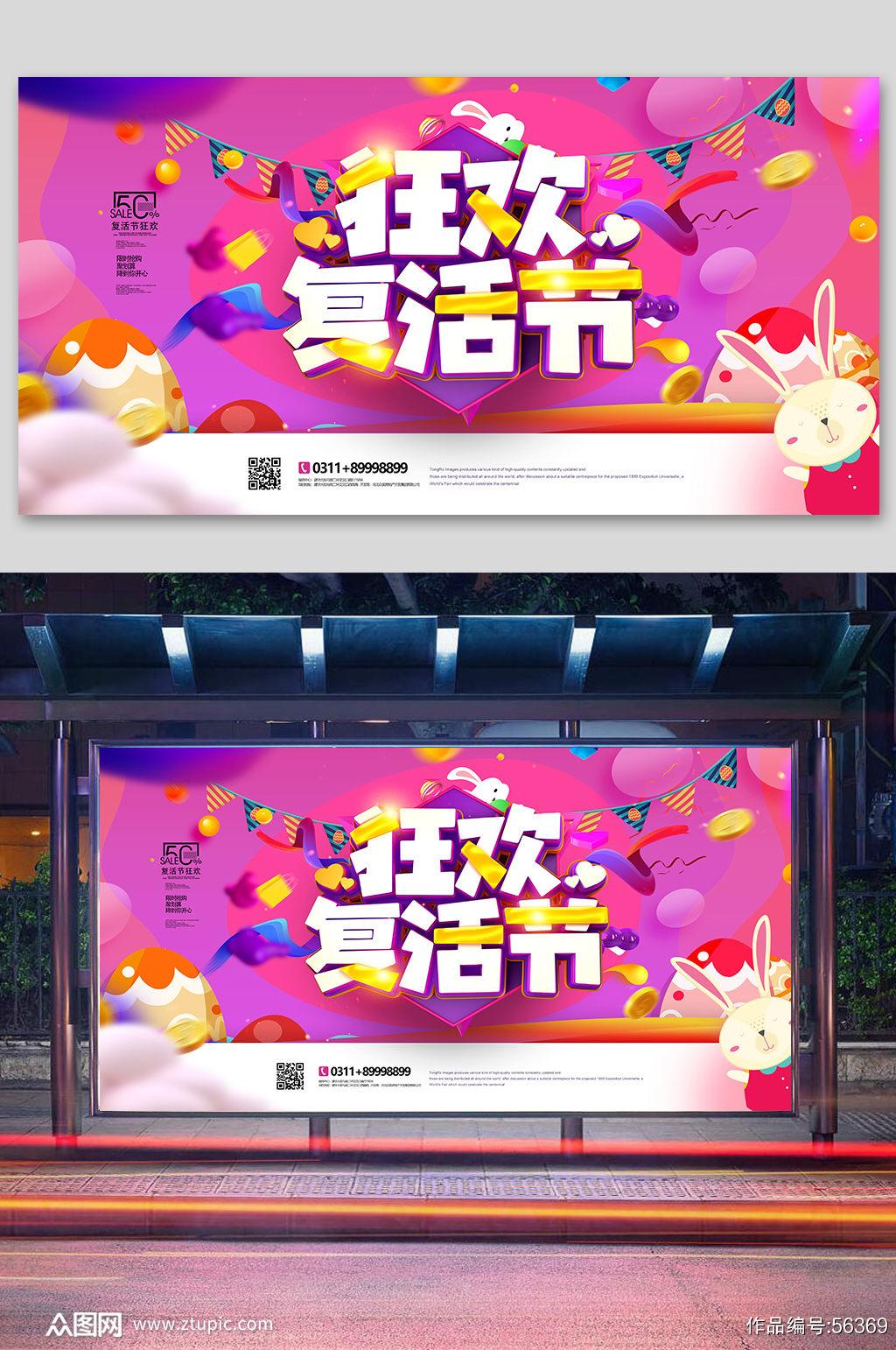 粉色可爱狂欢复活节海报素材