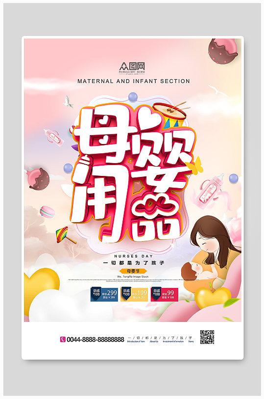温馨时尚母婴用品海报设计-众图网