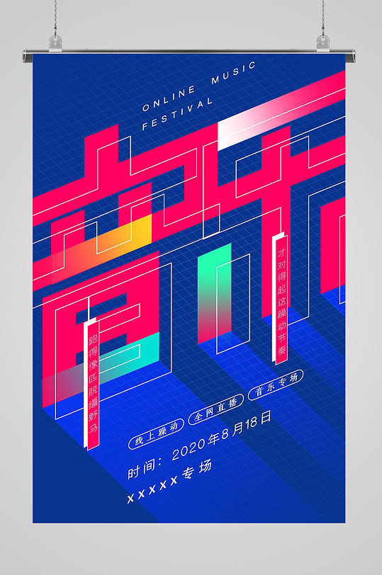 躁动线上音乐节海报-众图网