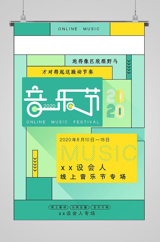 线上音乐节的海报-众图网