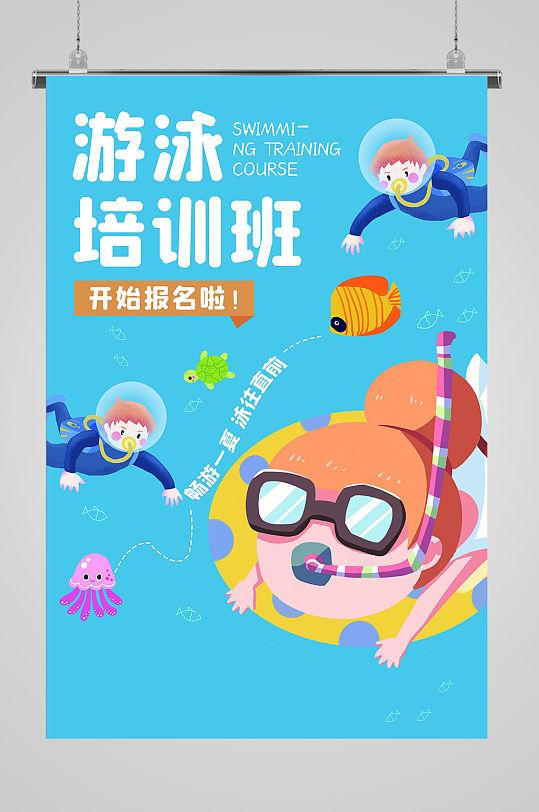 游泳培训班招生蓝色海报-众图网