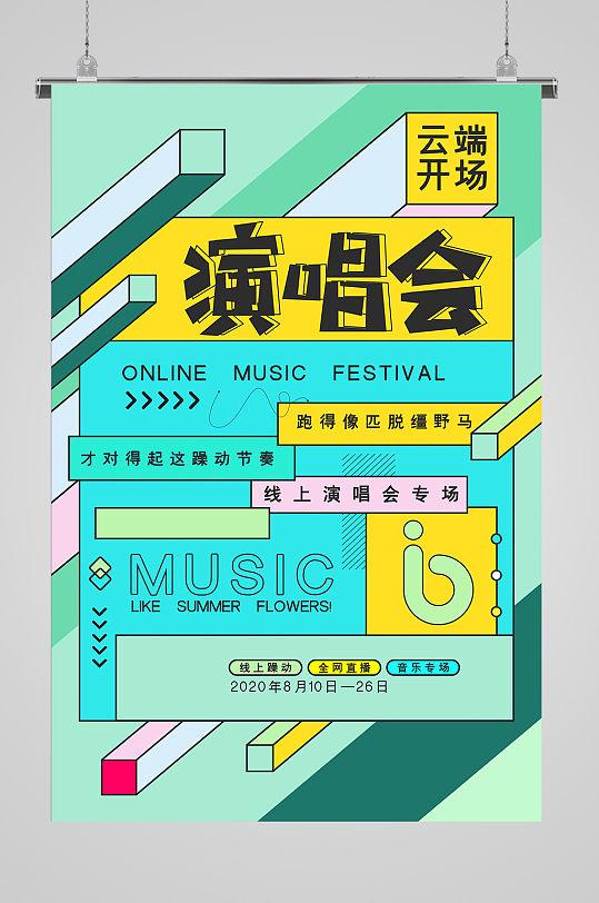 云端线上演唱会宣传海报-众图网