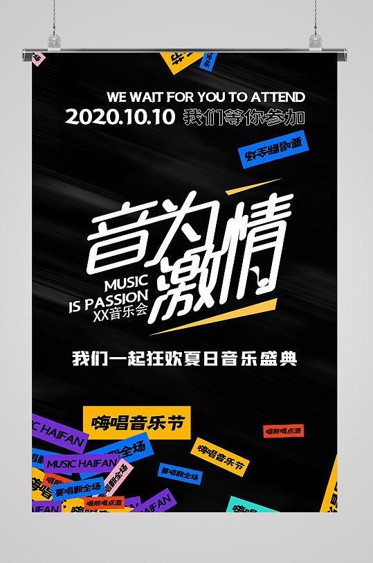 夏日音乐盛典宣传海报-众图网