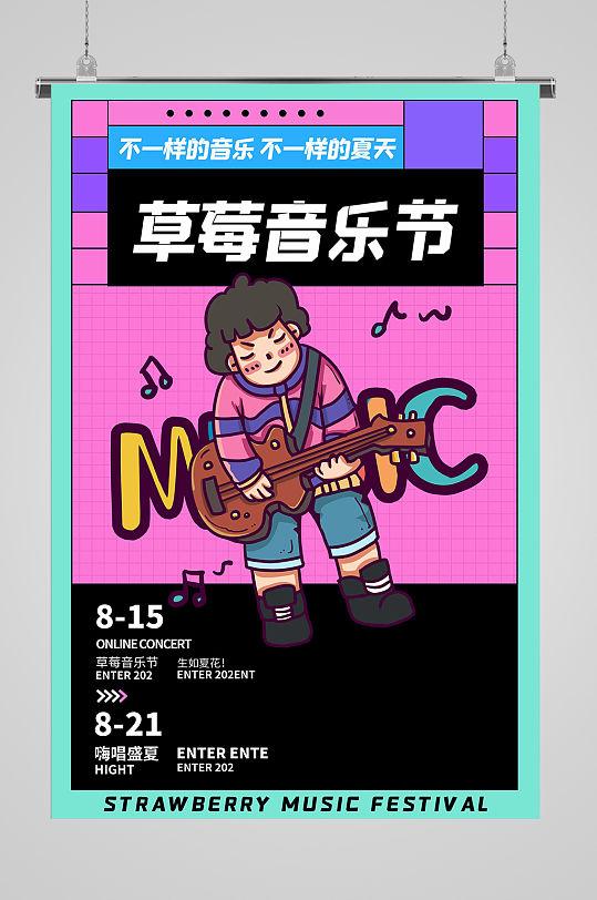草莓音乐节卡通宣传海报-众图网