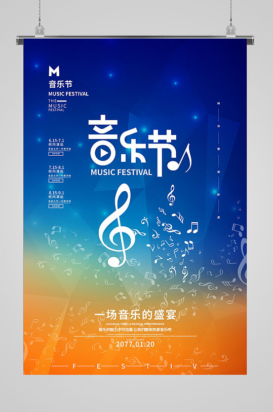 音乐节简约感海报-众图网