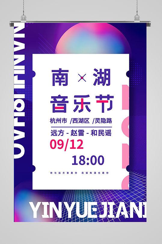 南湖音乐节宣传海报-众图网