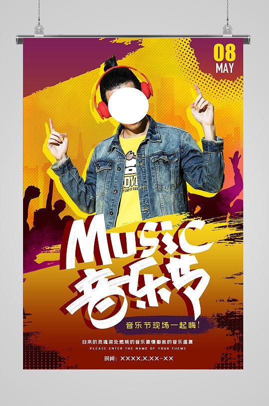 音乐节宣传人物海报-众图网