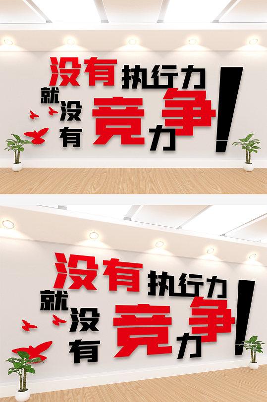 企业标语励志文化墙-众图网