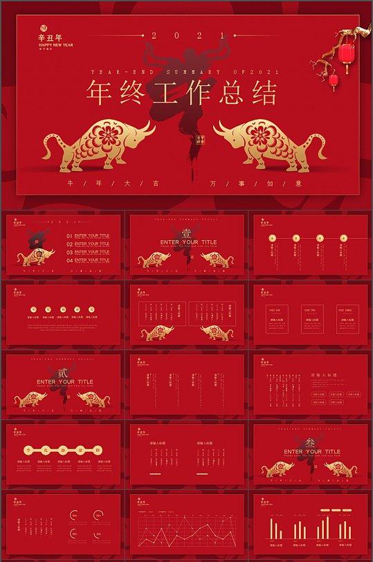 中国风金牛红色年终工作总结牛年PPT模板-众图网