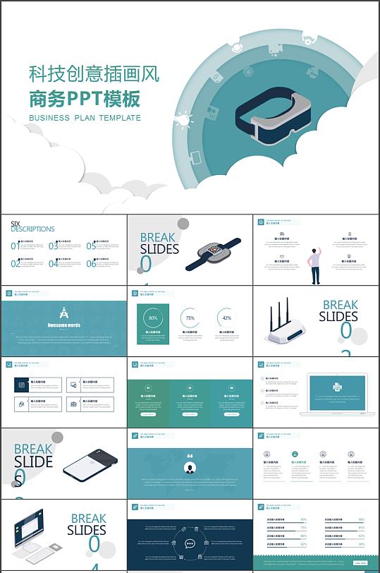 科技创意插画风通用PPT模板-众图网