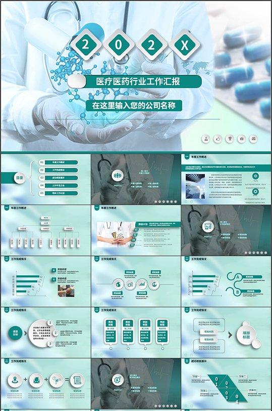 扁平化医疗医药行业工作汇报PPT模板-众图网