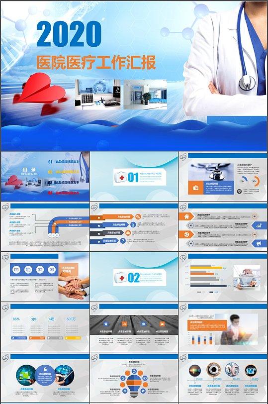 大气医院医疗工作汇报PPT模板-众图网