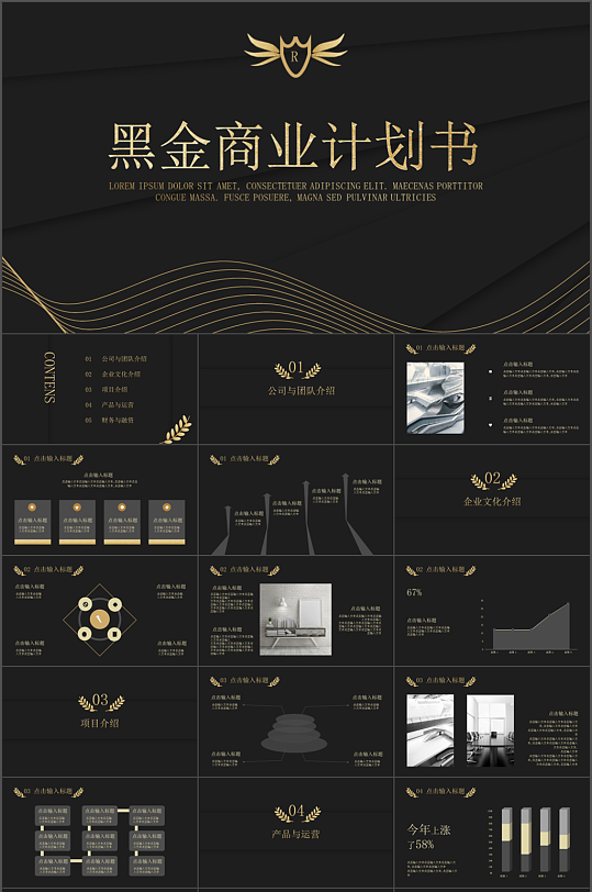 黑金大气商业计划书PPT模板-众图网